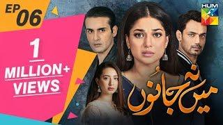Mein Na Janoo Episode #06 HUM TV Drama 20 August 2019