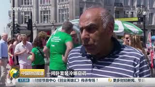 [中国财经报道]英国:7月高温被刷新 空调成伦敦人奢侈品| CCTV财经
