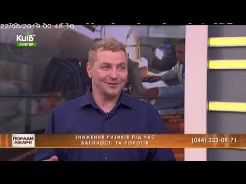 Телеканал Київ: 21.05.19 Поради лікаря 08.00