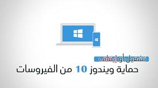 تشغيل أو إيقاف حماية  ويندوز 10 من الفيروسات screenshot 5