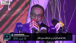 مصر العربية | شاهد كلمة هيثم الحاج علي في ختام فعاليات معرض الكتاب