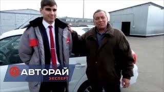 """Сергей из Майнского района купил авто в """"Авторай-Эксперт"""""""