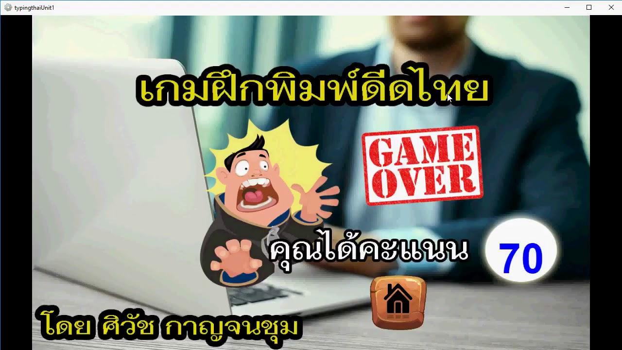 ตัวอย่างเกมฝึกพิมพ์ดีดไทยเบื้องต้น
