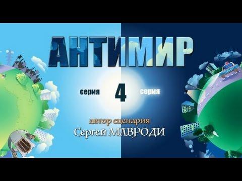 ютуб зомби 3 антимир серия 1