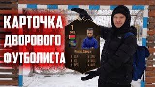 ЛИЧНАЯ КАРТОЧКА ДВОРОВОГО ФУТБОЛИСТА из Fifa