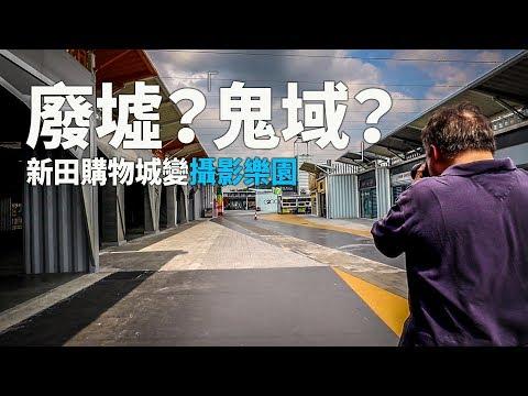 香港「鬼域」?廢墟攝影?攝影人去新田購物城保證有驚喜!【伍振榮@攝影獨白】