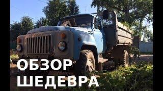 ГАЗ 53. Привет из прошлого