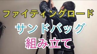 ♪『サンドバッグ組み立て』ファイティングロード ボクシング練習用  Heavy Bag thumbnail
