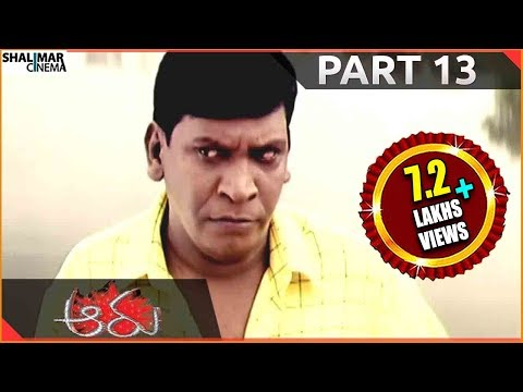 Aaru Telugu Movie Part 13/14 || Surya,Trisha || Shalimarcinema