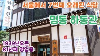 서울에서 7번째로 오래된 식당 명동 하동관, 미슐랭받은…