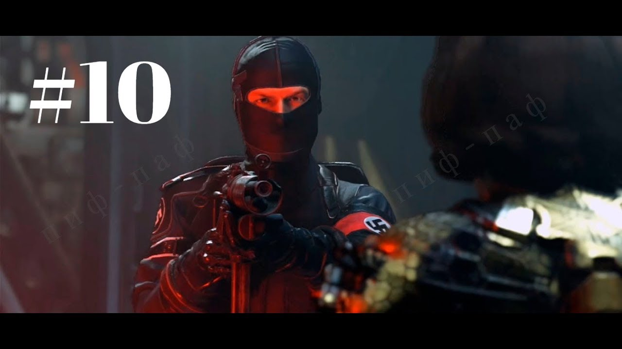 Wolfenstein Youngblood ➤ Прохождение #10 ➤ Рейд: Брудер-3