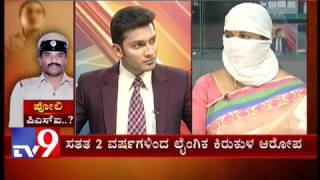 Woman Alleges Sexual Assault by PSI Lakshmana Gowda