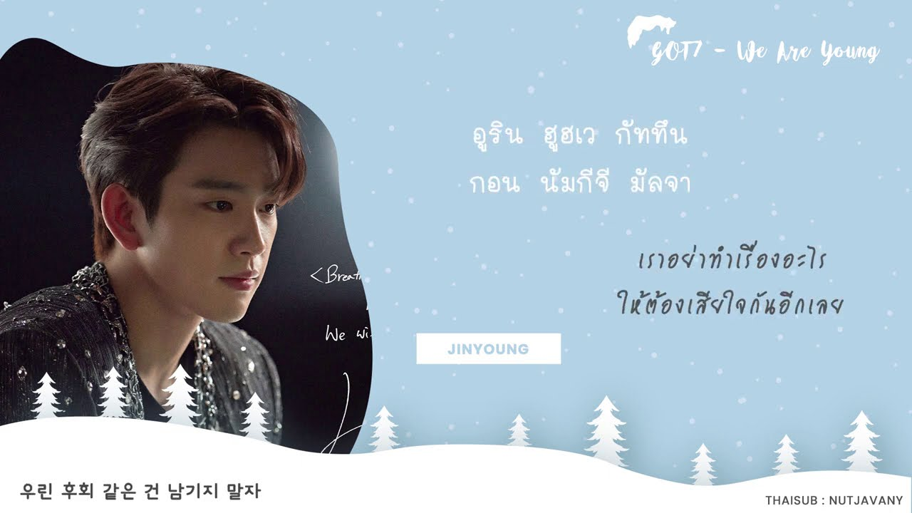 [THAISUB] GOT7 – We Are Young
