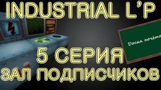 Industrial LP(IC2+BC2+RP2+CC...) 5 серия - Зал подписчиков!!!