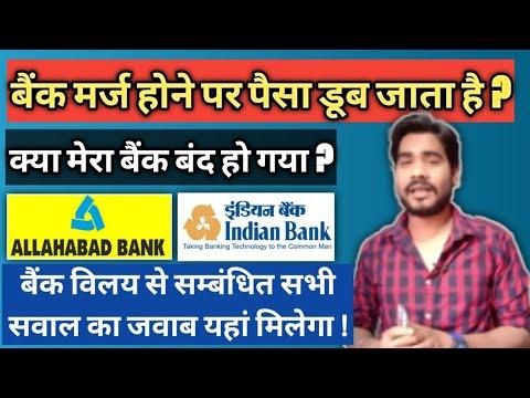 Allahabad Bank Merge Hone se Mera Paisa Safe Rahega ya Nahi ? Is Money safe after Bank Merge