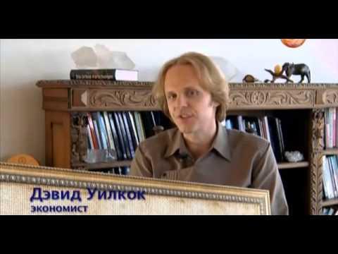 David Wilcock | Financial Tyranny on Russian TV, Pt. 1: Jan. 16, 2013