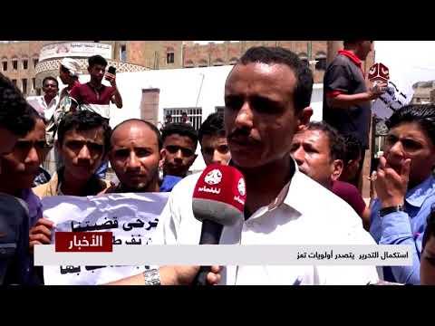 استكمال التحرير يتصدر أولويات تعز  | تقرير عبدالقوي العزاني