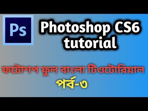 Photoshop tutorial in bangle beginners to advance  ll customizable workspace create ll technotips24 thumbnail