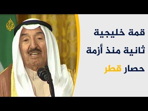 أزمة حصار قطر تلقي بظلالها على القمة الخليجية  - نشر قبل 6 ساعة