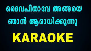 Daivapithave Angaye Njan | ദൈവപിതാവേ അങ്ങയെ ഞാൻ | Christian Devotional Karaoke