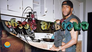 Скачать ОБЗОР АЛЬБОМА 6LACK EAST ATLANTA LOVE LETTER XIPCODErar