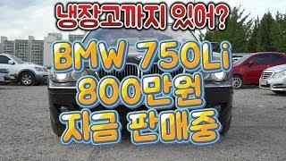 [크차소] BMW 7시리즈 750Li 중고 중고차 크루…