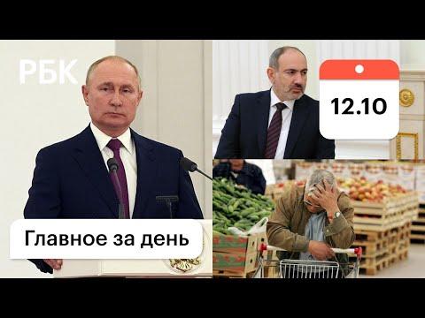 Путин: россиянам помогут. Цены растут. Задержание в Шанинке. Новые отставки.  Пашинян в Кремле