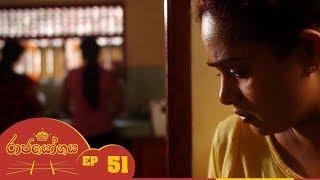 Raja Yogaya | Episode 51 - (2018-09-24) | ITN Thumbnail