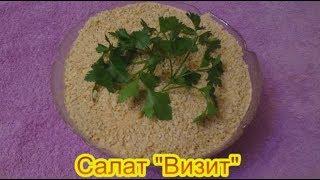 Салат Визит салаты на праздничный стол быстро вкусно
