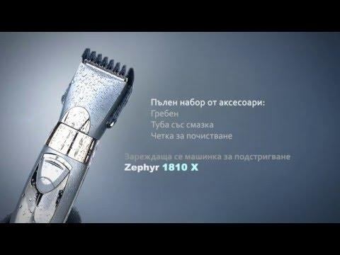 Зареждаща се машинка за подстригване Zephyr 1810 X