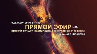 Прямая трансляция с участниками Битвы Экстрасенсов 18 сезон.