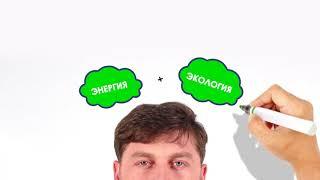 Анимационно-игровой промо-ролик, снятый для газовой компании ЭКОГАЗ
