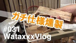 父さんと燻製作り!かなり本格的です!! Vlog 17.8.4 #燻製 #アウトドア