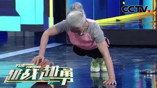 《越战越勇》 20200729 为梦歌唱| CCTV综艺 - YouTube