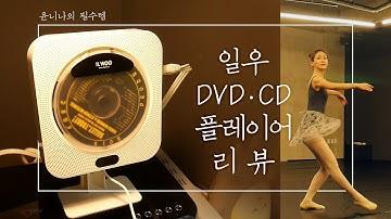 무용학원 필수템★ 일우 벽걸이 DVD CD플레이어 추천 언박싱 솔직리뷰 CDplayer DVDplayer Review Setting Unboxing l 윤니나