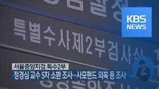 정경심 교수 5차 소환 조사…사모펀드 의혹 등 조사 /…