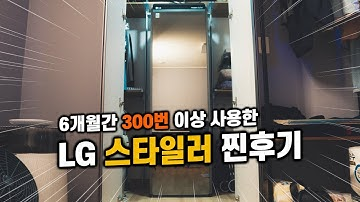 [4K]6개월간 300번 이상 사용해본 LG 스타일러 찐 사용후기 ㅣ 이런건 아무도 안알려줬을껄??