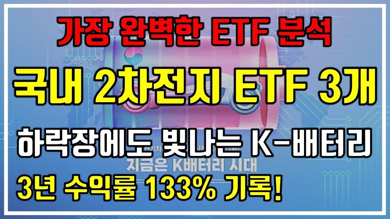 [가장 완벽한 ETF 분석] 국내 2차전지 ETF 3개. 하락장에도 빛나는 K-배터리. 3년 수익률 133% 기록!