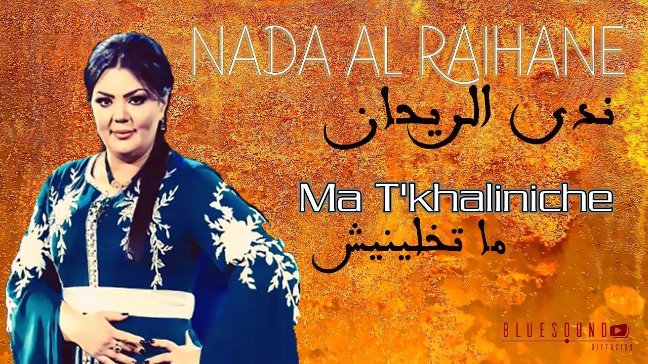 Nada Al Raihane Ma Tkhalinich ندئ الريحان ماتخلينيش