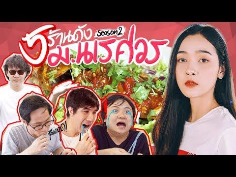 เสือร้องไห้มาหาไรกินมาเยือน 5 ร้านดัง ม.นเรศวร By Puriku season 2 !