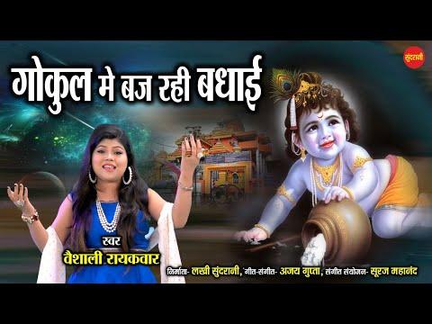 गोकुल में बज रही बधाई || Vaishali Raikwar 9993634867 || Lord Krishna Janmastami Special Song 2021