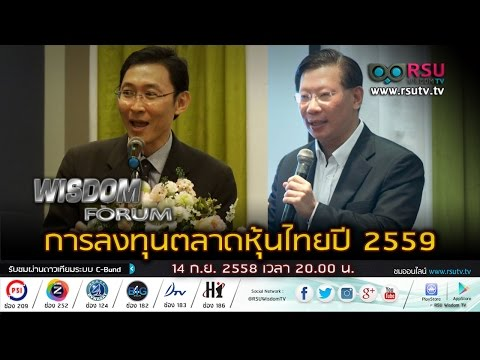 Wisdom Forum : การลงทุนตลาดหุ้นไทยปี 2559 (วิทยากร : ไพศาล ครุฑดำรงชัย / ดร. วิศิษฐ์ องค์พิพัฒนกุล)