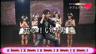 J:COM11ch音楽情報番組 アイドル妖怪カワユシ❤ラブスパチャン#09 3月2...