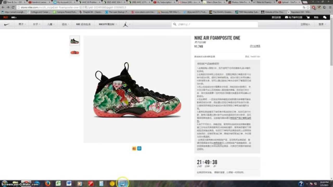 3fa97697395 TianJin Foamposite (China Foamposite) Early Link - VERY LIMITED ...
