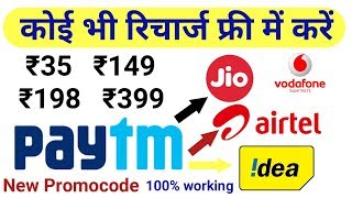Paytm gold Cashback sell without OTP || Paytm gold transfer