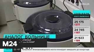Москвичам рассказали о работе госпиталя в Крылатском - Москва 24