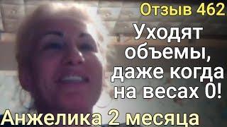 Уходят объемы, даже когда на весах 0! 2 месяца. Анжелика Россия. ( Отзыв 462 )