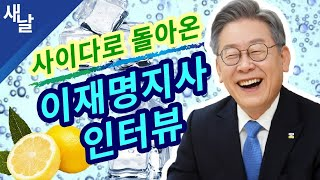 [연속방송] 이재명 지사 인터뷰 + 지지율 하락 중인 …