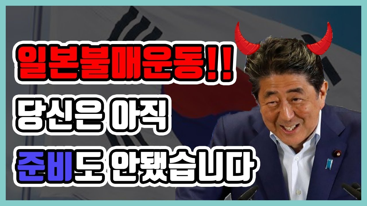 일본불매운동, 우리가 지금 당장 할 수 있는 일은!?!?(먹거리표현) l 일본불매운동 이유, 일본불매운동 원인