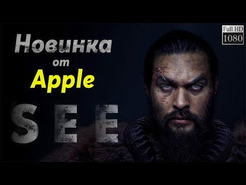 Достойная замена Игры престолов от Apple - Сериал See